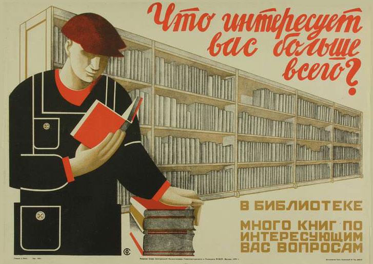 Библиотеки XXI века: новая жизнь