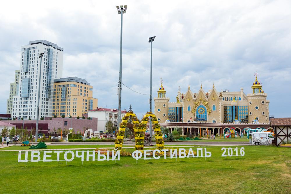 Казань. Цветочный фестиваль