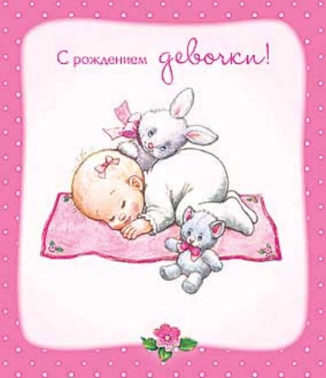 Прикольные открытки на рождение дочки