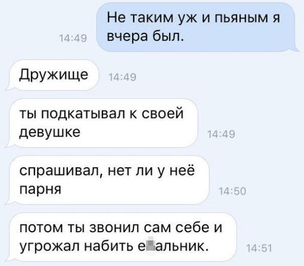 Чужие разговоры