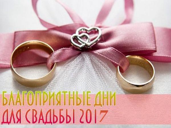 благоприятный день свадьбы в сентябре 2017 книг: