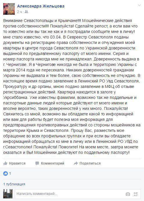 «У каждого на Украине может быть двойник»: Мошенники отбирают квартиры у жителей Крыма