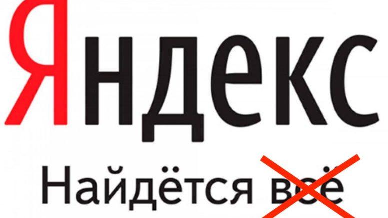 Акции «Яндекса» вновь упали: агрегатор погряз в «желтых» новостях