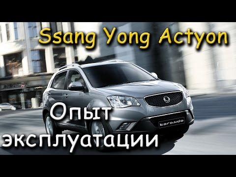 Ssang Yong Actyon.  Опыт эксплуатации.  Проблемы, динамика, надежность.