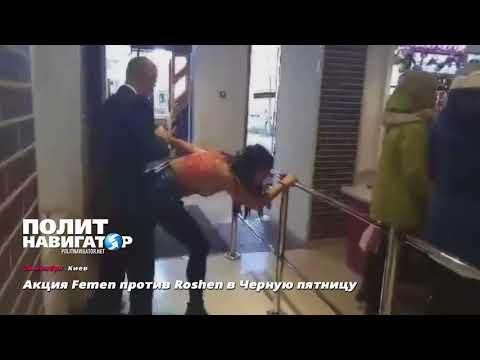 Черная пятница: Femen устроили дебош в магазине Порошенко