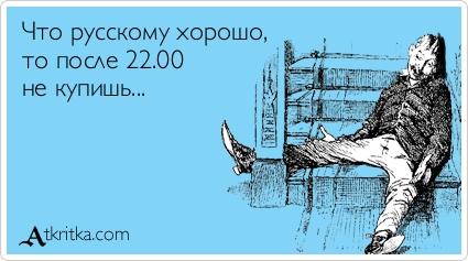 Что русскому хорошо,  то после 22.00  не купишь...