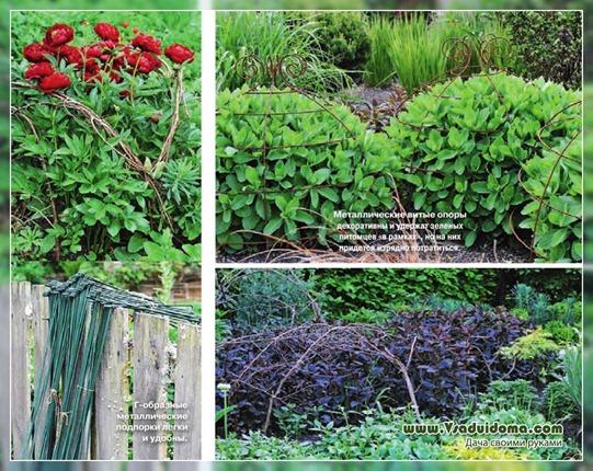 Опоры для клематисов фото из прутьев