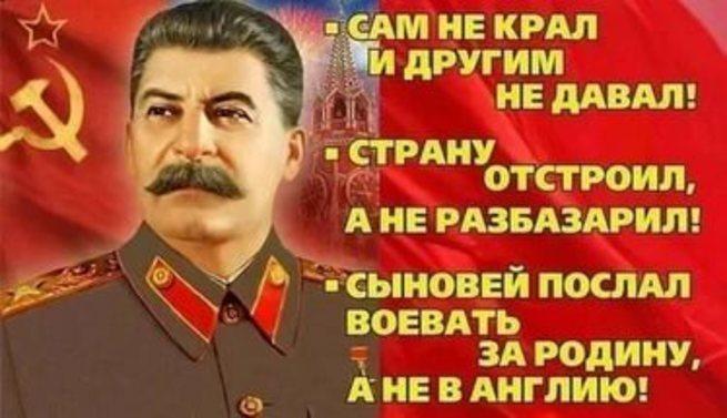 Сталин дважды спасал человечество и трижды — Россию.