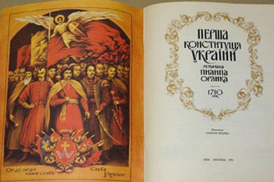 Истрические мифы: украинцы создали первую в мире конституцию