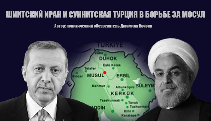 Шиитский Иран и суннитская Турция в борьбе за Мосул