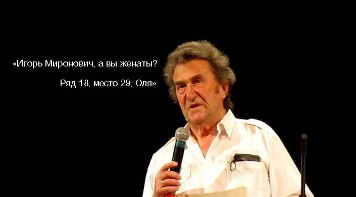 Игорь Губерман. Вопросы из зала