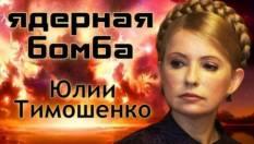 Ядерная дубина Украины: блеф и реальность