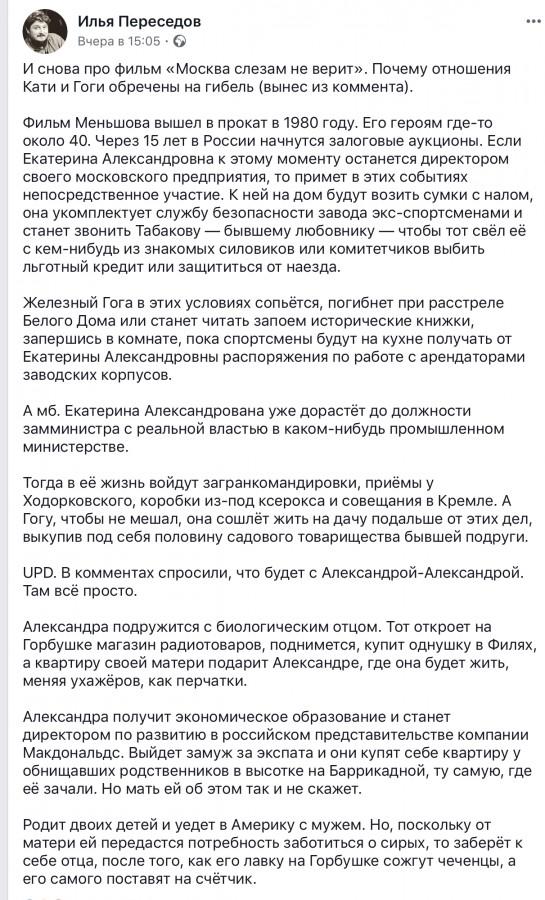 """И снова про фильм """"Москва сл…"""