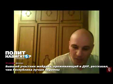 Бывший майданщик рассказал, чем ДНР лучше Украины