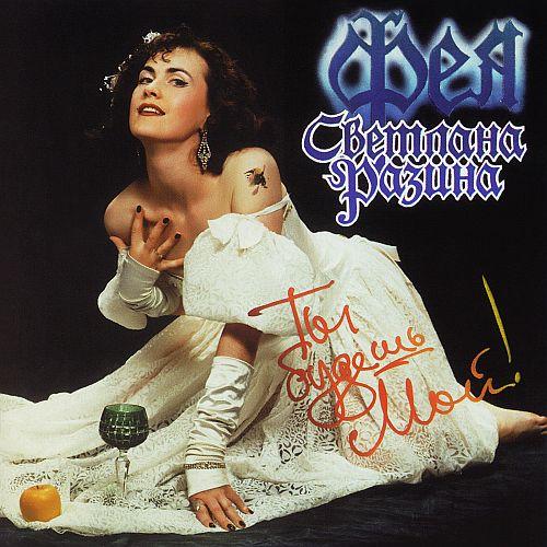 Светлана Разина и Группа Фея - Демон - Топ Секрет 1989 год