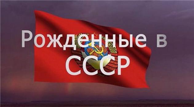 Рожденная в СССР ! Мое советское детство