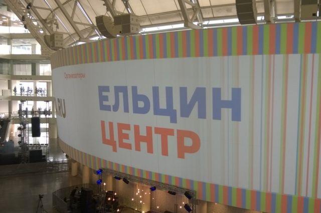 Зачем в Ельцин-центре открыли банк спермы?