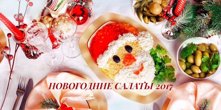 Новогодние салаты 2017. Простые и оригинальные рецепты салатов на Новый год 2017