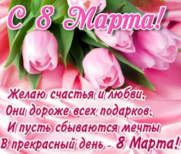 С 8 марта тебя, любимая моя