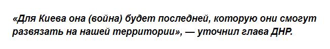 """Хроника Донбасса: провал перемирия, """"Эта война для Киева будет последней!"""" - заявление Захарченко, ОБСЕ рассекретило позиции ополченцев"""