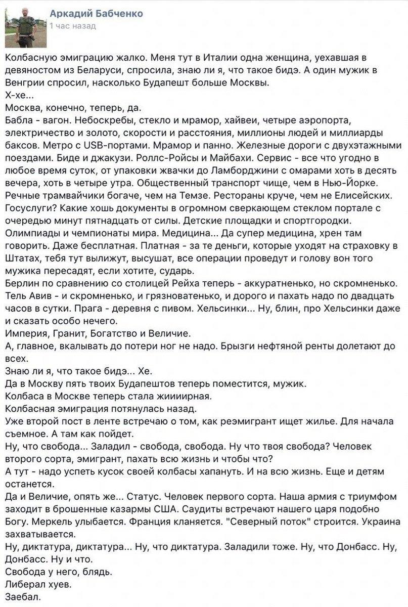 Империя, Гранит, Богатство и Величие: внезапно Бабченко начал петь оды России