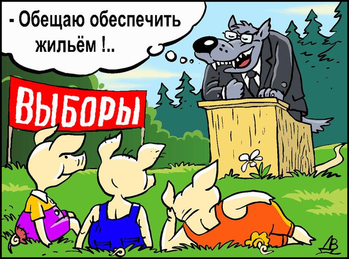 Выборы сегодня: «обозначено в меню, а в натуре нету…»