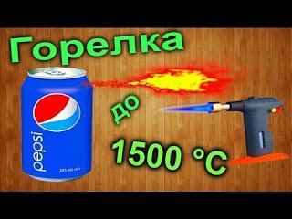Как сделать спиртовую турбо горелку до +1500 °С