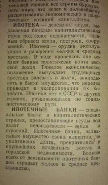 Что такое ипотека? Из советского словаря...