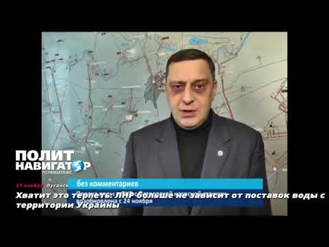 Хватит это терпеть: ЛНР больше не зависит от поставок воды с территории Украины