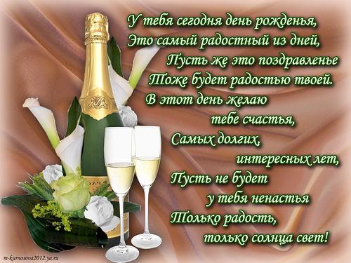 Поздравления ко дню рождения михаила