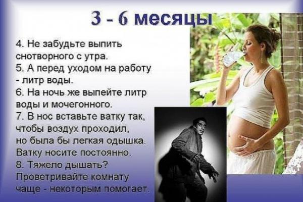 Беременную жену не понимает муж 89
