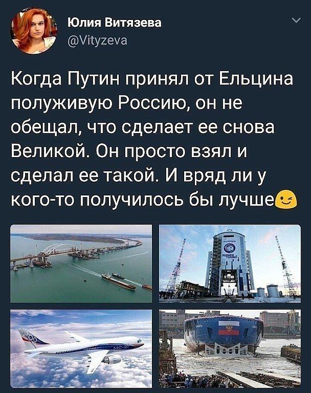 Он сделал Россию  великой  снова...