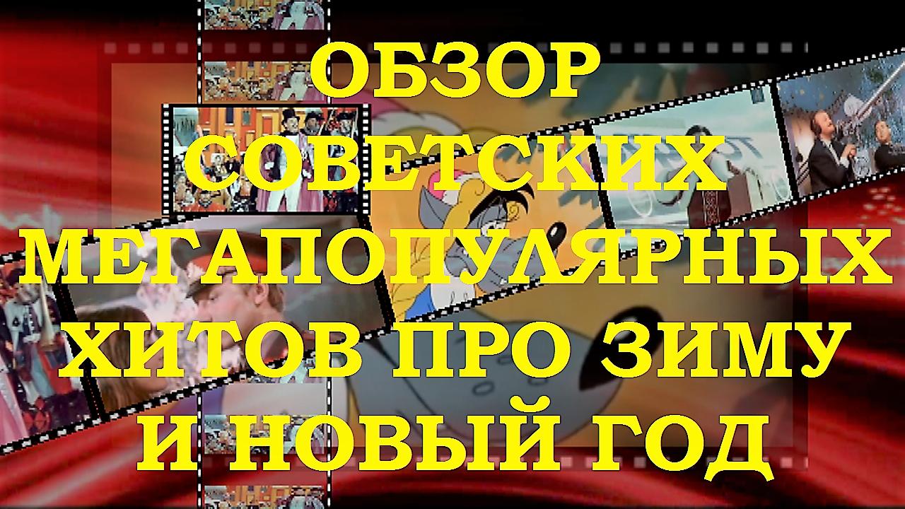 Обзор советских мегапопулярных хитов про зиму и Новый год
