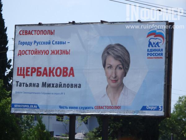 Севастопольский депутат Щерб…