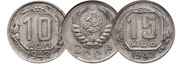 дорогие монеты 1942 года