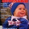 веселые петельки 2013-12.page01