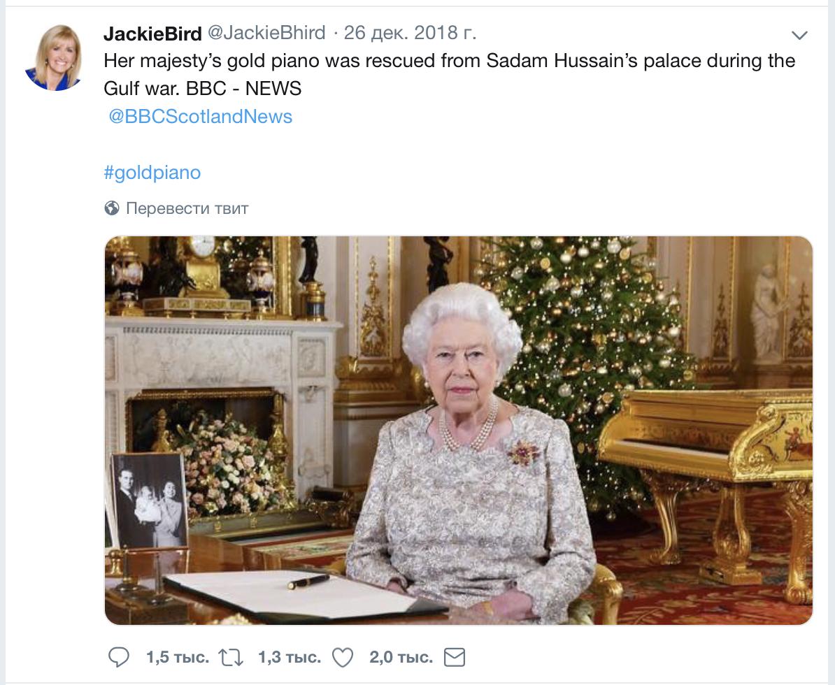 СМИ толерантно проигнорировали кражу королевой Великобритании золотого рояля Саддама Хусейна