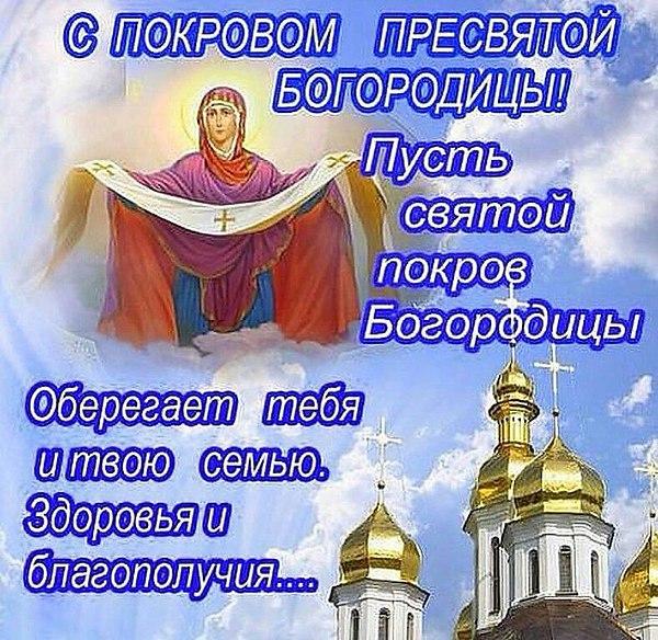 Праздник пресвятой богородицы поздравление с
