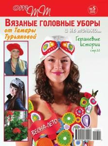 От ТТ № 5 2012г. Головные уборы и не только (вязание)