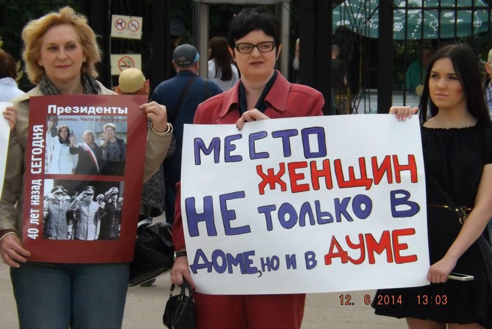 Американские спонсоры феминизма, вон из России!