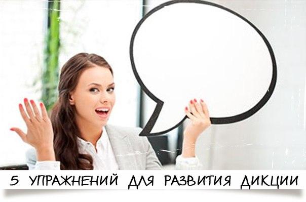 Используя труднопроизносимые звукосочетания, слова и фразы можно значительно улучшить дикцию