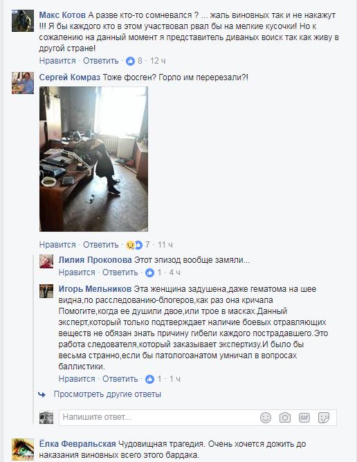Парубия рвать на куски, Порошенко расстрелять: украинцы в шоке от новых фактов по трагедии в Одессе