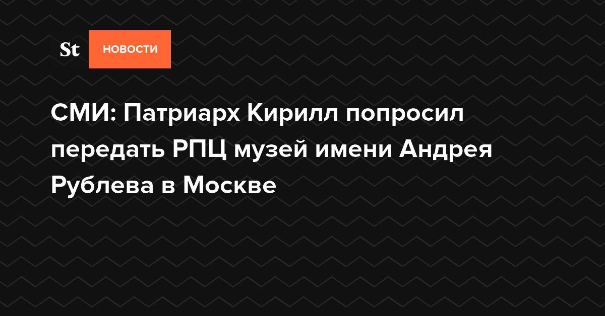 СМИ: Патриарх Кирилл попросил передать РПЦ музей имени Андрея Рублева в Москве