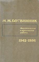 Ботвинник Михаил Моисеевич «Аналитические и критические работы (1942 – 1956)»