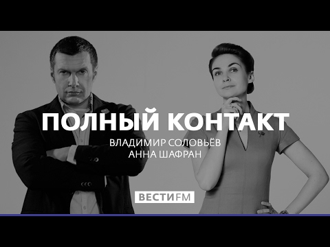 Соловьев назвал участников акции протеста 12 июня «вечными 2% дерьма»