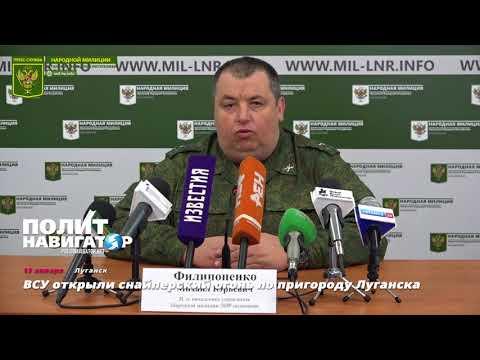 ВСУ открыли снайперский огонь по дачам в пригороде Луганска