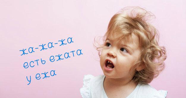 Развитие речи: чистоговорки