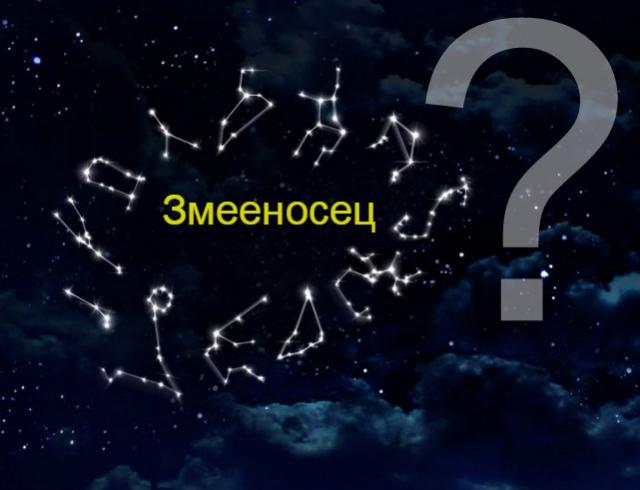 Новый знак Зодиака: правда или миф?