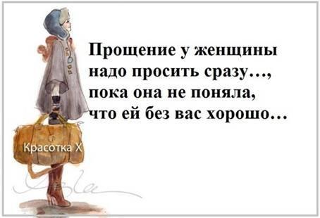 Афоризмы, цитаты, женские, мудрости,смешные