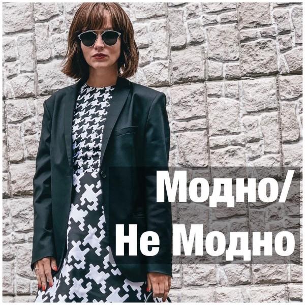 МОДНО/ НЕ МОДНО